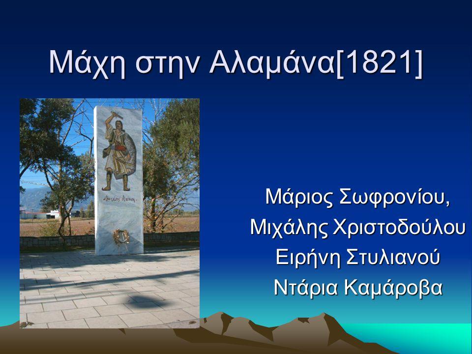 Μάχη στην Αλαμάνα[1821] Μάριος Σωφρονίου, Μιχάλης Χριστοδούλου